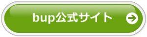 公式サイト案内バナー